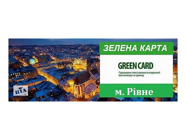 бу Зеленая карта за 5мин. по всей Украине от 400 грн + Автогражданка в Ровно