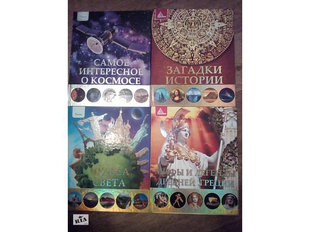 купить бу Серия энциклопедий для детей. в Луганске