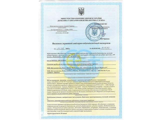 купить бу СЭС, Сангигиеническое заключение, СЭЗ, GS-1. Укрпатент.  в Украине