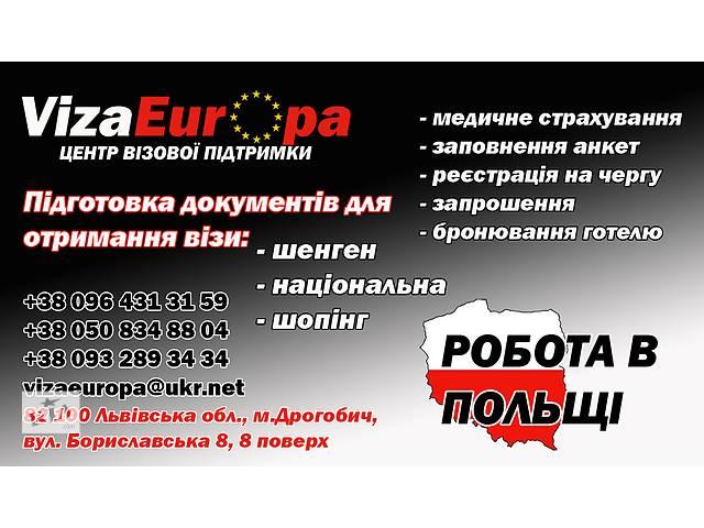 продам Шенгенские визы (С04)!!! Приглашение!!! бу  в Украине