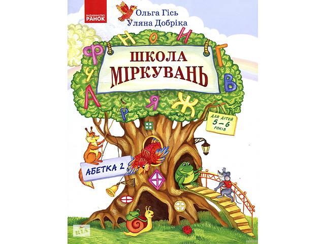 Школа соображений. Азбука. Часть 2- объявление о продаже  в Киеве