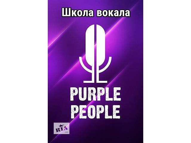 """продам Школа вокала """"Purple People"""" (уроки вокала) бу в Харькове"""