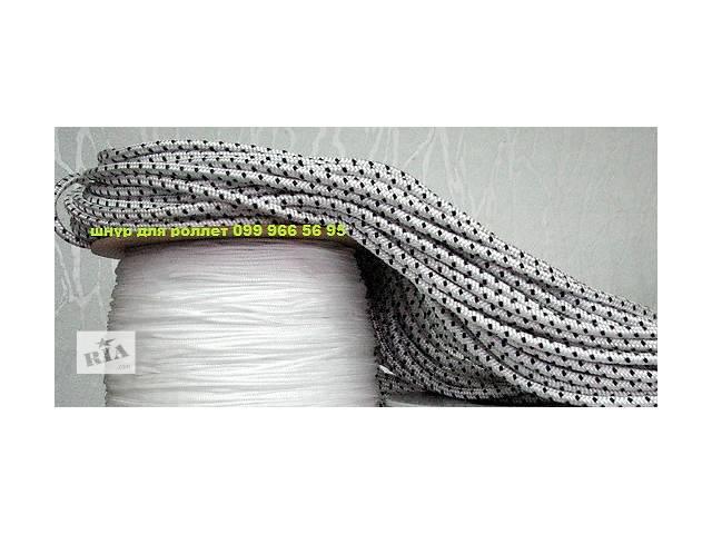 продам Шнур жалюзный или для жалюзи 1,4 мм бу в Запорожье