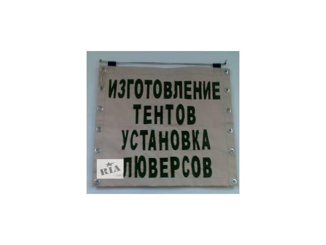 купить бу Швейная мастерская — пошив тентов, навесов, чехлов в Одессе
