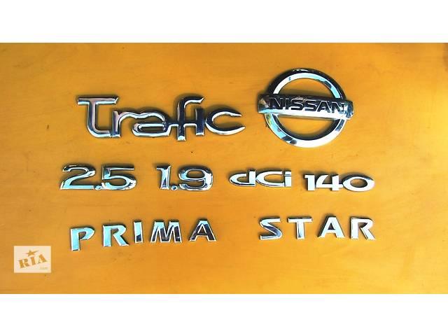 купить бу Шильдик буквы хром накладка Renault Trafic Рено Трафик Opel Vivaro Опель Виваро Nissan Primastar в Ровно