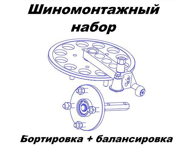 Шиномонтаж (набор) ручной для бортировки, балансировки колес- объявление о продаже  в Киеве