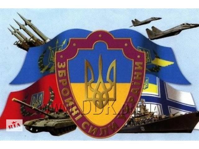 Служба по контракту в всу- объявление о продаже   в Украине