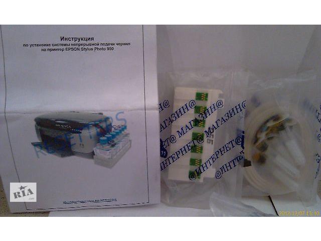 продам СНПЧ Epson Stylus Foto 950/960 капсульный с чипами бу в Одессе