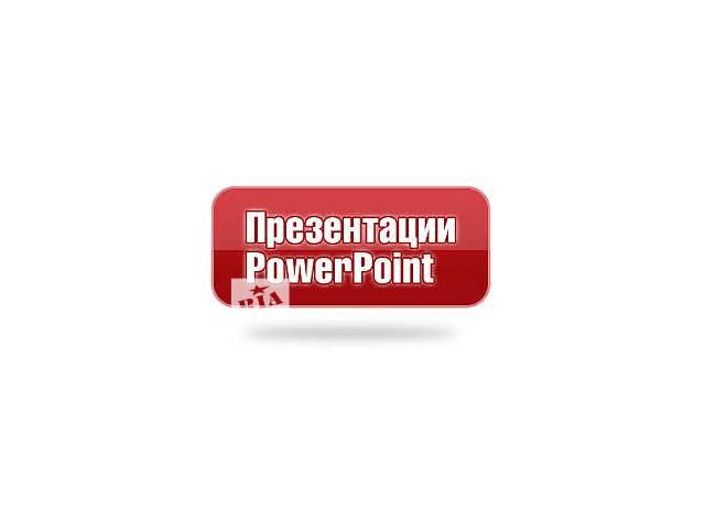 продам Сочинения, рефераты, статьи, презентации бу  в Украине