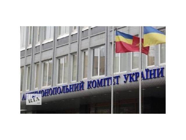 Скарга до Антимонопольного комітету України (публічні закупівлі України, тендери)- объявление о продаже   в Украине