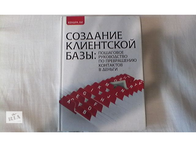 бу Создание клиентской базы пошаговое руководство в Днепре (Днепропетровск)