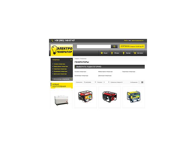 купить бу Создание интернет-магазинов, корпоративных сайтов | Support Service Group в Киеве