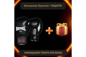 Новые Боксерские перчатки Reyvel