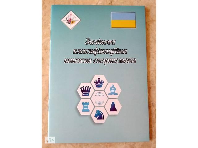 продам залікова класифікаційная книжка спортсмена - шахiста бу в Киеве