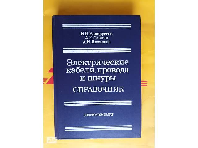 справочник кабеля и провода- объявление о продаже  в Северодонецке