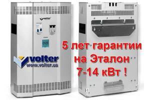 Стабілізатор напруги Volter ETALON-9 для будинку, квартири