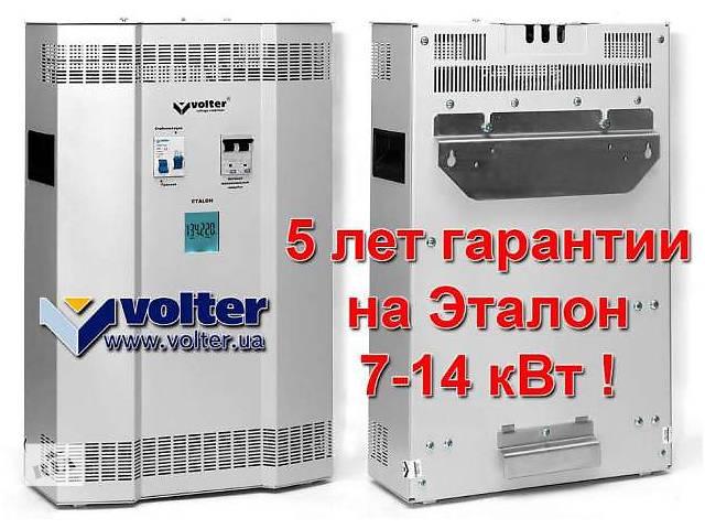 купить бу Стабілізатор напруги Volter ETALON-9 для будинку, квартири в Одесі
