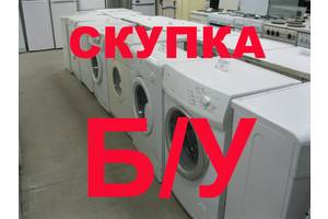 б/у Стиральные машины