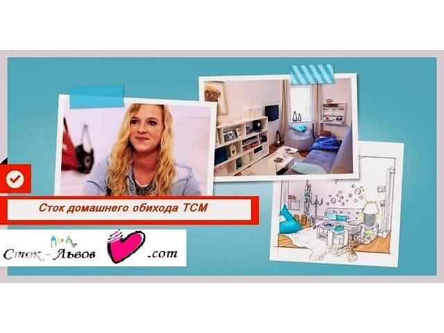 Сток домашний обиход Tchibo TCM- объявление о продаже  в Львове