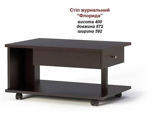 продам Стол журнальный Флорида бу в Киеве