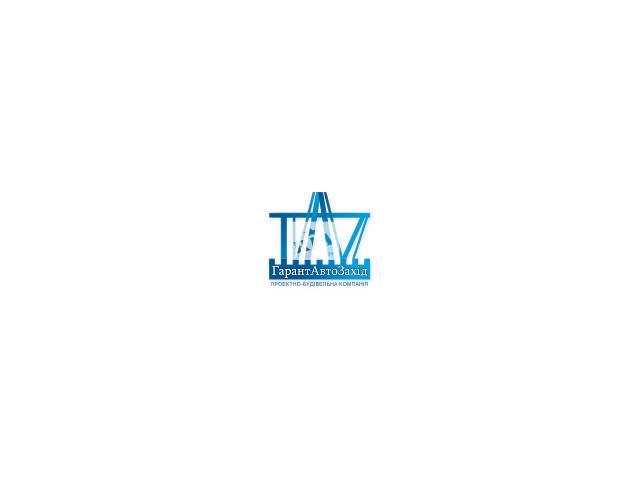 """купить бу Строительная организация """"ГарантАвтоЗахід"""" предлагает вам широкий спектр строительных и архитектурно-дизайнерских услуг в Ровенской области"""