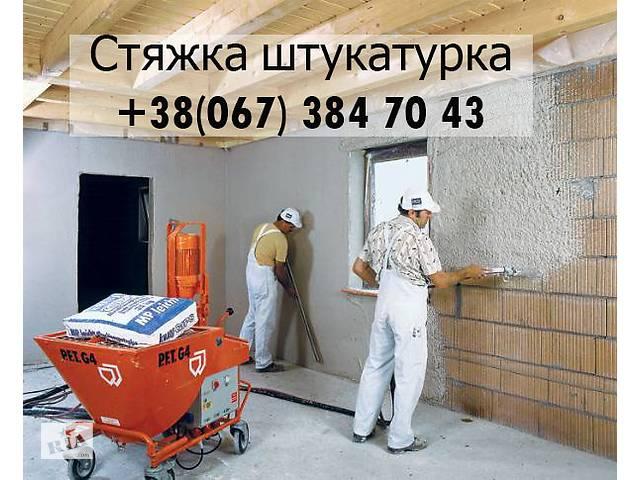 купить бу Стяжка, штукатурка машинним методом  в Украине
