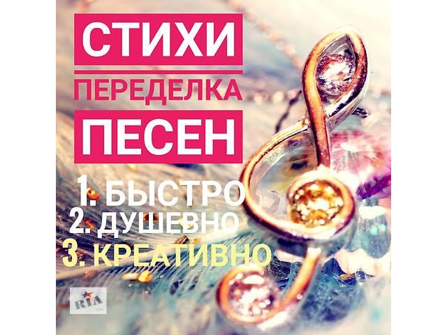 Стихи и слова для песен на заказ: уникально, красиво, с душой. SEO-стихи для сайтов- объявление о продаже   в Украине