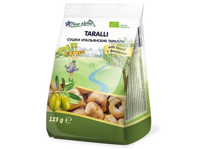 Сушки Fleur Alpine «Taralli» с фенхелем итальянские 125 г