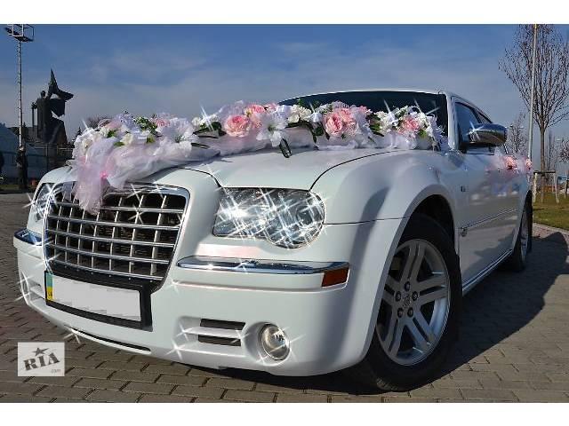 продам Свадебный кортеж Chrysler 300 C + микроавтобус для Ваших Гостей бу в Киеве