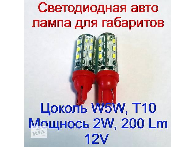 продам Светодиодная автолампа Led для габаритов, W5W, T10, 2W, 200 Lm, 12V бу в Киеве