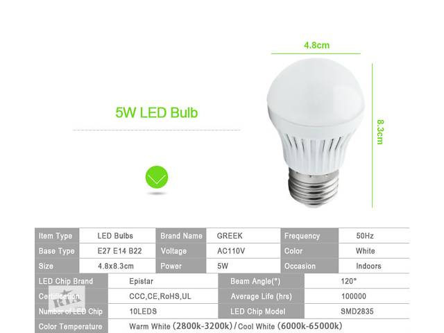 бу Светодиодная лампочка LED 5W Е27 в Львове