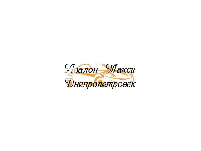 """Такси """"Авалон""""- объявление о продаже   в Украине"""