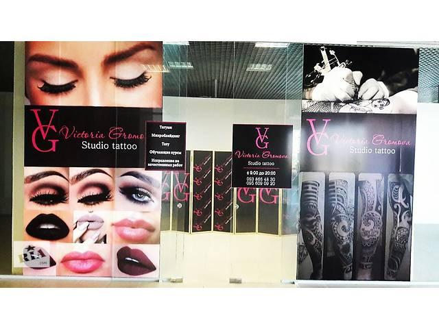 Татуаж от Виктории Громовой- объявление о продаже  в Харькове