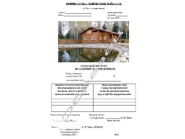 купить бу Техпаспорт БТИ на садовый (дачный) домик в Днепре (Днепропетровск)
