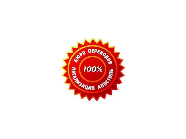 продам Бюро переводов выполнит Перевод, Апостиль, Легализацию Ваших документов в МИДе, МинЮсте, Министерстве образования. бу  в Украине
