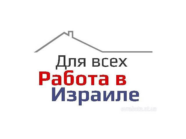 купить бу Требуются МУЖЧИНЫ И ЖЕНЩИНЫ, НЕ СТАРШЕ 55 лет. Работа по всему Израилю ...  в Украине