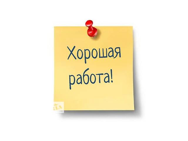 Требуются сотрудники- объявление о продаже  в Киеве
