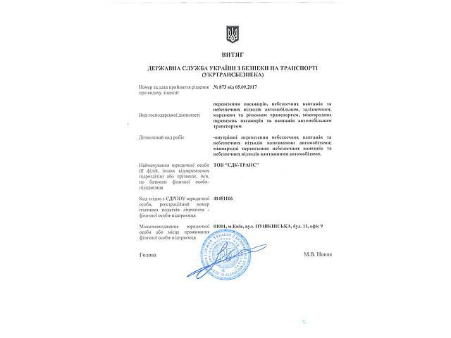 бу ООО с международной лицензией на перевозку опасных грузов! АДР!  в Украине