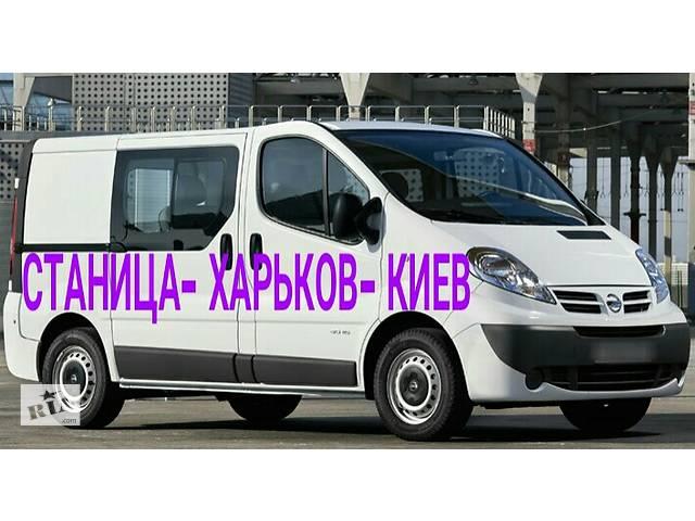 Станица-Луганская - ХАРЬКОВ - Киев- объявление о продаже   в Украине