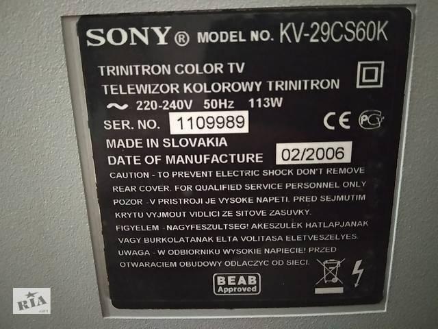 купить бу Телевізор Sony в Торецьку (Дзержинськ)