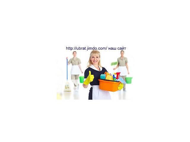 Уборка дома квартиры- объявление о продаже   в Украине