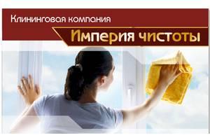 Прибирання квартир, будинків, котеджів