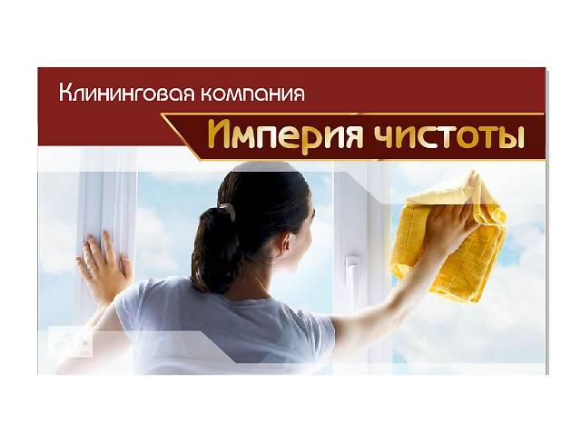 Уборка квартир, домов, коттеджей- объявление о продаже  в Виннице