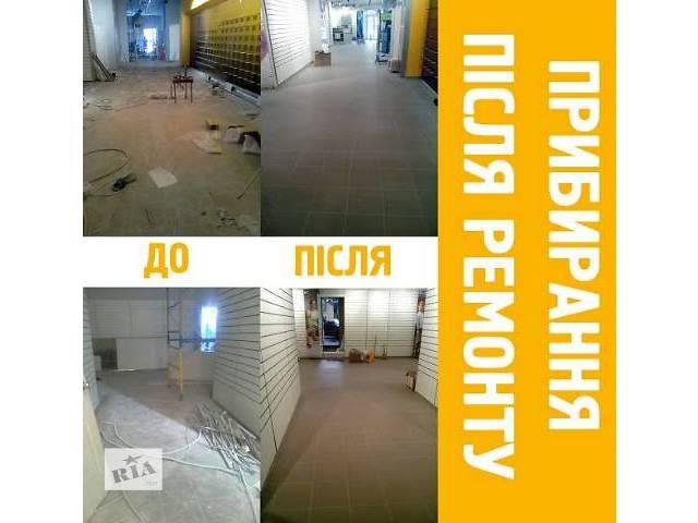 купить бу Уборка после ремонта в Днепропетровской области