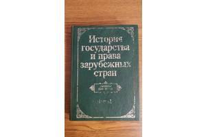 Підручник з Історії держави і права зарубіжних країн