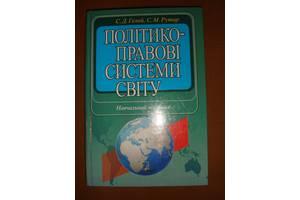 """Учебник """"Политико-Правовые Системы Мира"""""""