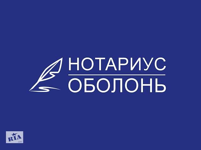 бу Удостоверение доверенностей в Киеве