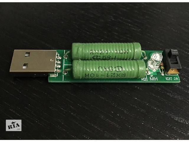 бу USB нагрузка переключаемая 1А / 2А  для тестера по Киеву и Украине видео в Киеве
