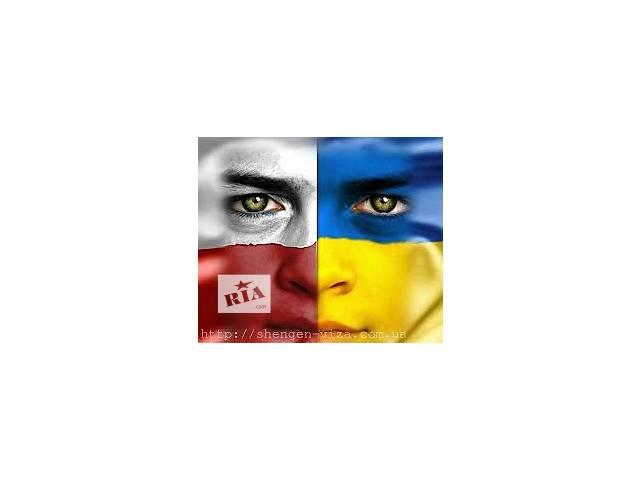 купить бу УСІ ВИДИ ВІЗ ТА ЗАПРОШЕНЬ.ПОВНИЙ ПАКЕТ ДОКУМЕНТІВ.БЕЗ ПЕРЕДОПЛАТИ!!!  в Украине