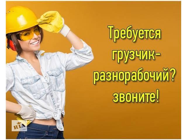 бу Услуги грузчиков и рабочих в Киеве в Киеве